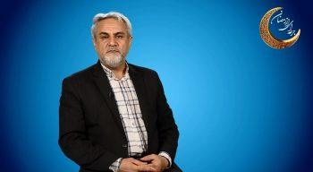 جایگاه تفکر در ماه رمضان – دکتر ابراهیم علیپور