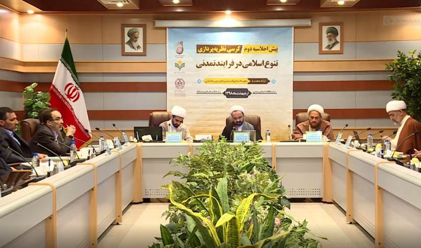 دومین پیش اجلاسیه نظریه تنوع تمدن اسلامی
